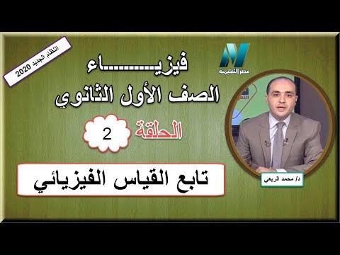 talb online طالب اون لاين فيزياء الصف الأول الثانوي 2020 (ترم 1) الحلقة 2 - تابع القياس الفيزيائي دروس قناة مصر التعليمية ( مدرسة على الهواء )