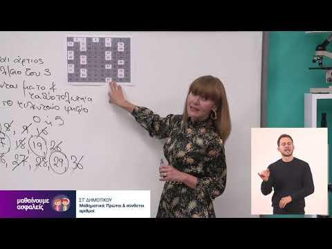 Μαθηματικά | Πρώτοι & σύνθετοι αριθμοί | ΣΤ' Δημοτικού Επ. 35