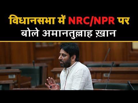 विधानसभा में NRC/NPR पर बोलीं  Amanatullah Khan।। AAP Leader ।। Latest Speech