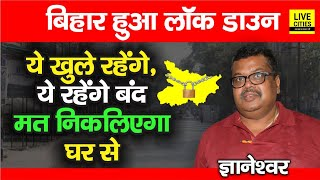 Bihar में 16 दिनों के लिए फिर लगा Lock Down, ये रहेंगे खुले और ये रहेंगे बंद, मत निकलिए घर से - Download this Video in MP3, M4A, WEBM, MP4, 3GP