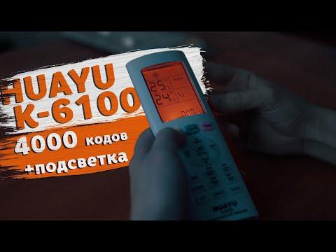 Универсальный Пульт ДУ для Кондиционера — HUAYU K-6100