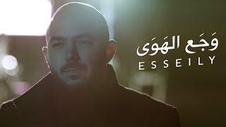 اغاني حصرية محمود العسيلى - وجع الهوي | Mahmoud El Esseily - Waga'a El Hawa Exclusive Music Video | تحميل MP3