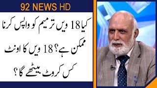 Is possible to roll back 18th amendment ? Haroon ur Rasheed analysis | 92NewsHD
