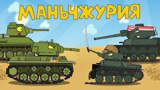 Маньчжурия - Мультики про танки