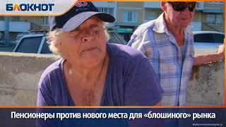 """Пенсионеры не довольны новым местом """"блошиного"""" рынка"""
