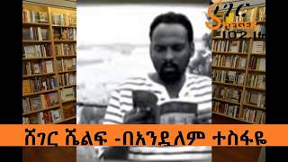 Sheger Shelf - ሸገር ሼልፍ በአንዷለም ተስፋዬ ሰኔ 1፣2010