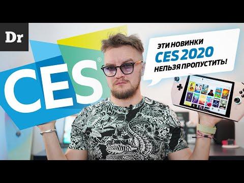 Главные итоги CES 2020 | Droider Show