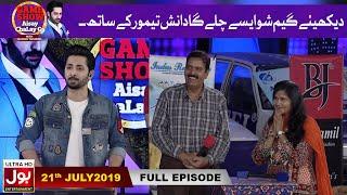 Game Show Aisay Chalay Ga with Danish Taimoor | 21st July 2019 | Danish Taimoor Game Show