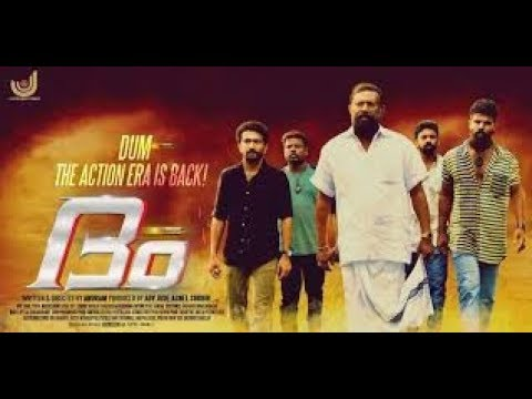 New Malayalam Full Movie DUM 2018| Latest Malayalam Movie 2018 |Super Hit Malayalam Movie 2018