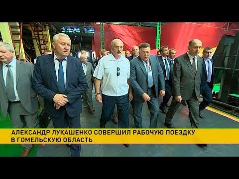Рабочая поездка Александра Лукашенко в Гомельскую область