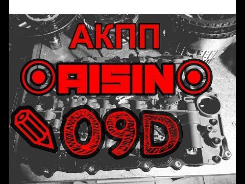 Фото к видео: АКПП Aisin 09D (TR-60SN) - Touareg, Cayenne, Q7