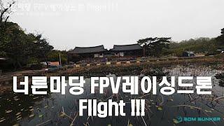 너른마당//FPV레이싱드론 Flight!!!//120Bunker & Style Bunker 5X //2020.05.02