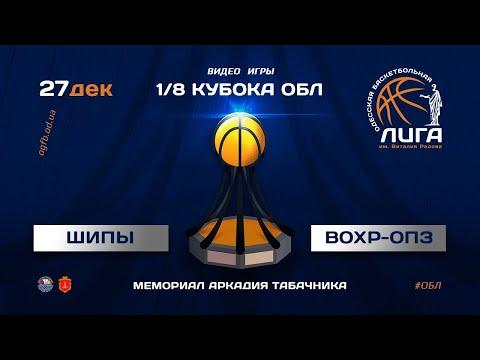 Кубок ОБЛ. 1/8 финала. ШИПЫ - ВОХР ОПЗ. 27.12.2020