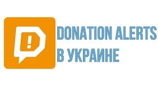 КАК СДЕЛАТЬ ЧТОБЫ РАБОТАЛ DONATION ALERTS В УКРАИНЕ