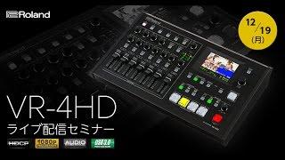 Roland VR-4HD ライブ配信セミナー