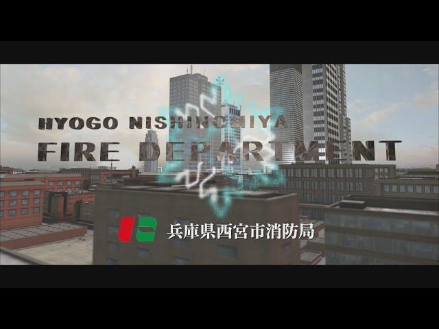 【西宮市消防局】プロモーション映像