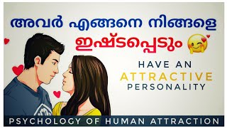 How To Have An Attractive Personality😍🔥| psychology of human attraction 💕