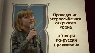 Ролик «Всероссийский фестиваль русского языка и российской культуры» 2019