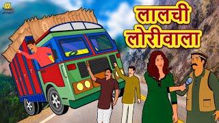 लालची लोरीवाला   Hindi Kahaniya   Bedtime Moral Stories   Hindi Fairy Tales   Koo Koo TV Hindi