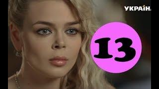 Тайная любовь 13 серия - анонс и дата выхода