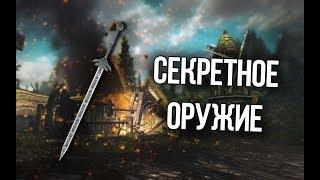 Skyrim Уникальное Оружие и Доспехи которые вы могли упустить