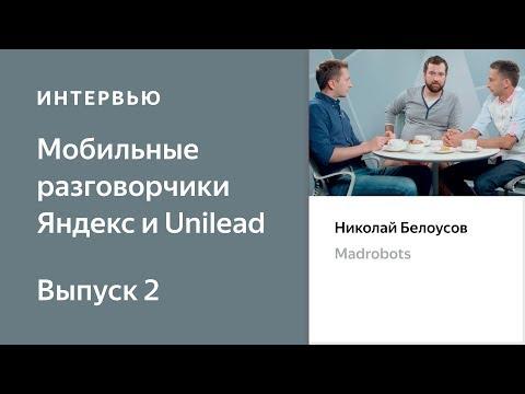 Мобильные разговорчики Яндекс и Unilead
