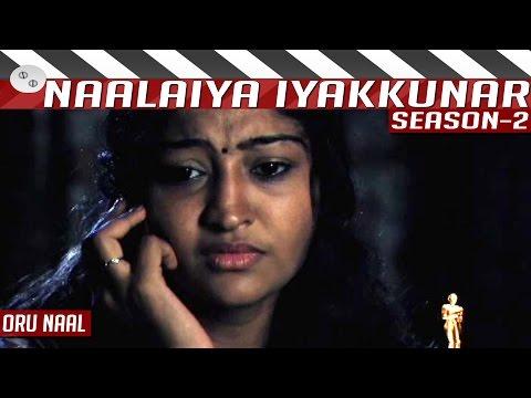 Oru-Naal-Tamil-Short-Film-Naalaiya-Iyakkunar-Season-2-By-Deepan