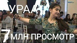 Таджикский танец/Tajik dance/Таджикская свадьба в Москве/美丽的婚礼 2018)часть 10