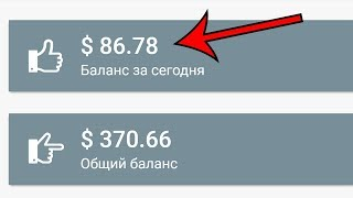 Заработал 86$ за 2 минуты. Как заработать в интернете (2018 )