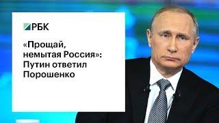"""Путин ответил Порошенко про Украину (""""Прощай немытая Россия"""")"""
