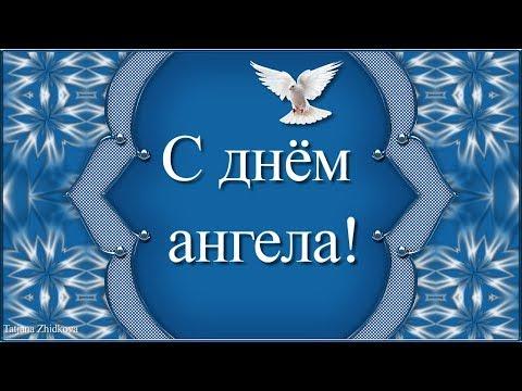 С днём ангела!Поздравление с именинами