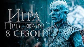 Игра престолов 8 сезон [Обзор] / [Трейлер 2 на русском]
