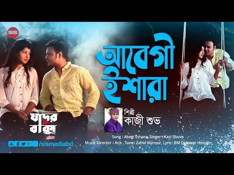 Abegi Eshara | Kazi Shuvo | Prema | Jemi | Jadur Baksho | Bengali  Song | Web Movie | SIS Media