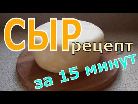 Сыр за 15 минут. Простой рецепт