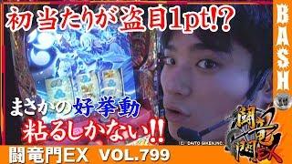 【盗忍!剛衛門】ばっきー 闘竜門EX Vol.799《DSG MEGA CITY》 [BASHtv][パチスロ][スロット]