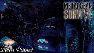 ГОТОВИМСЯ К ФИНАЛЬНОЙ БИТВЕ ► Metal Gear Survive #17 прохождение на русском   хардкорный survival