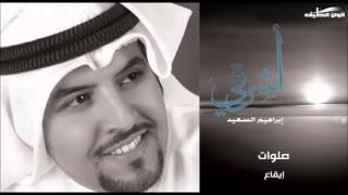 تحميل و مشاهدة إبراهيم السعيد - صلوات - إيقاع   النسخة الرسمية MP3
