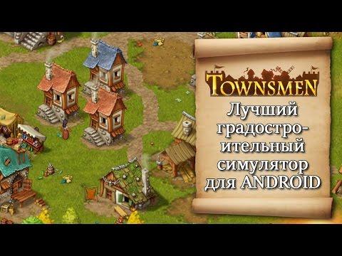 Townsmen - Лучший градостроительный симулятор на андроид