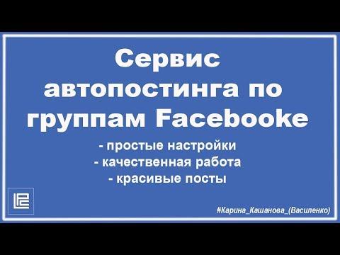 LeoPays -  автопостинг по группам фейсбук