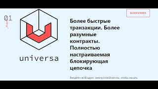 Universa  next big blockchain   ICO Launch 28 10