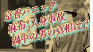 """鈴木京香が起こした「東京・麻布""""人身事故""""」災い転じて・・大物カップル俳優Hと女優Sいよいよ結婚か!?"""