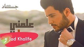 تحميل و استماع Jad Khalife - Allemni Hebak [Audio] (2015) / جاد خليفة - علمني حبك MP3