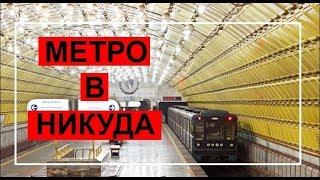 Днепровский метрополитен