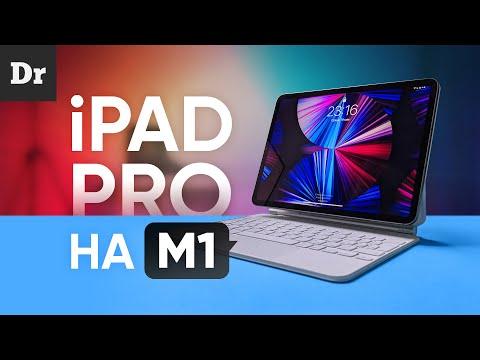 iPad Pro на M1: ДАВАЙТЕ ОБСУДИМ