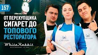 Российский ресторан в мировом топе. Мотокросс. Миллионный бизнес со 130 тысяч рублей