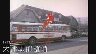 1973年の大津駅前整備【なつかしが】