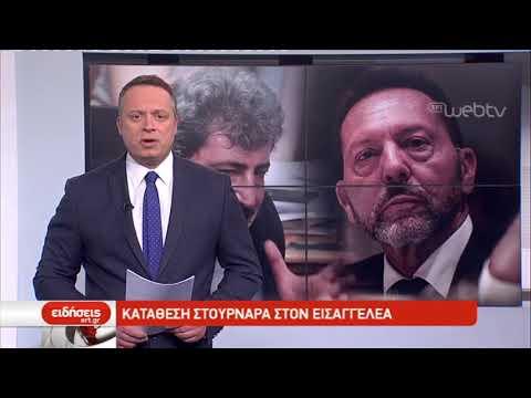 Τίτλοι Ειδήσεων ΕΡΤ3 19.00 | 26/02/2019 | ΕΡΤ