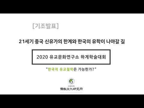 """[2020 하계학술대회 기조발표] """"21세기 중국 신유가의 한계와 한국의 유학이 나아갈 길"""" - 조경란 선생님(연세대)"""