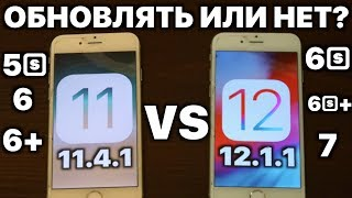 Стоит ли обновлять старый iPhone до iOS 12 ?