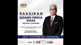 Sidang Media Khas oleh YAB Perdana Menteri
